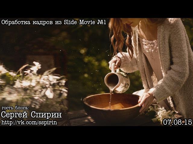Пост обработка и тонирование кадров из Slide Movie by C Спирин