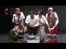 Ролик спектакля Граждане Товарищи Господа Гражданки Лысьвенский театр драмы
