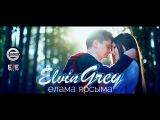 Elvin Grey - Елама ярсыма