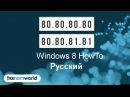 Freenom World Windows 8 HowTo (Русский)