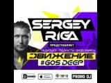 Stromae - Alors On Dance - Сергей Рига Remix