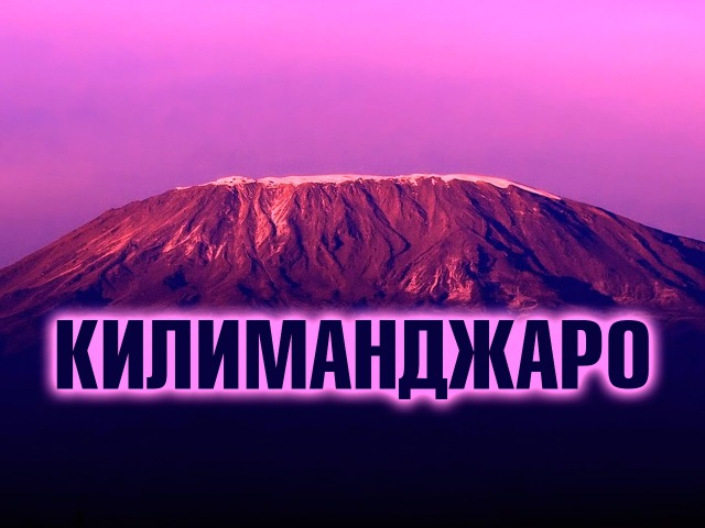 Гора Килиманджаро - передача Клуб Путешественников (2002)