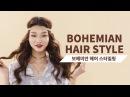 [LIKE IT HAIR] 뮤직 페스티벌에 강추! 보헤미안 헤어스타일링 (Bohemian look)