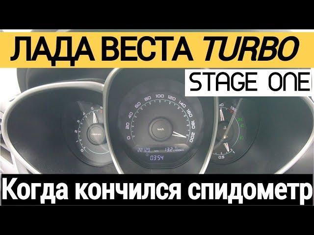 Лада Веста Турбо Максимальная скорость кладем стрелку за 200 4k