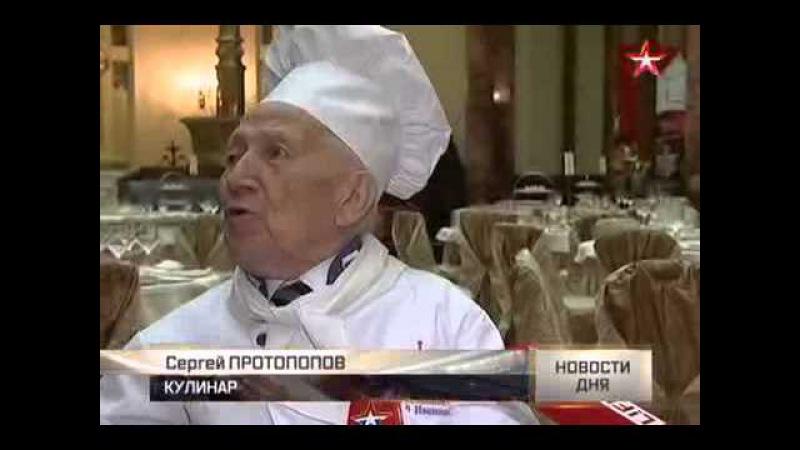 Старейший кулинар России Сергей Протопопов отмечает столетие