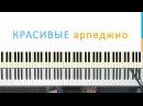 Красивые арпеджио на фортепиано трюки и фишки на пианино