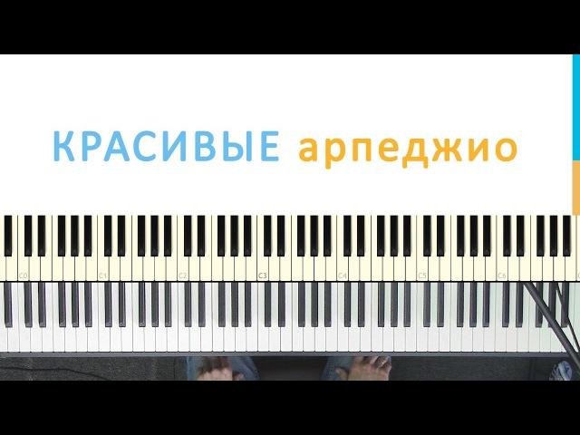 Красивые арпеджио на фортепиано. (трюки и фишки на пианино)
