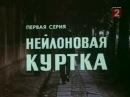 Выгодный контракт 1979 СССР 1 я серия из 4 х Нейлоновая куртка