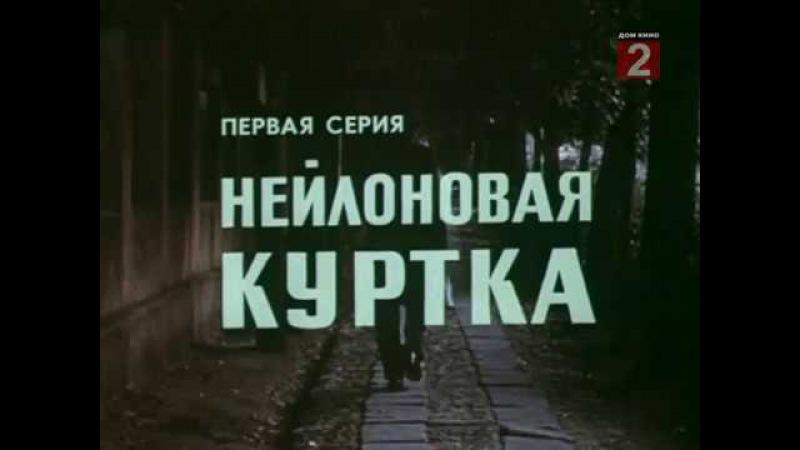 Выгодный контракт (1979) СССР, 1-я серия из 4-х, Нейлоновая куртка
