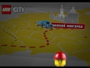 LEGO City Road Show в Нижнем Новгороде! Вход свободный