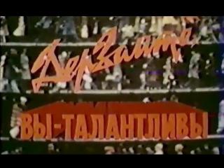 Дерзайте, вы талантливы! (1978) реж. Феликс Соболев
