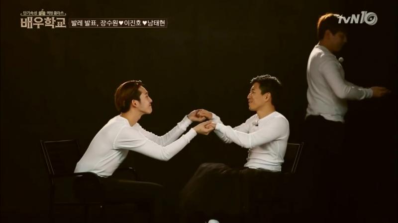 Nam Taehyun Jang SuWon Ballet Scene (TVN Actor School Ep 3)
