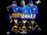 Прямая трансляция матча 1/2 Кубка Харламова Реактор - Алмаз