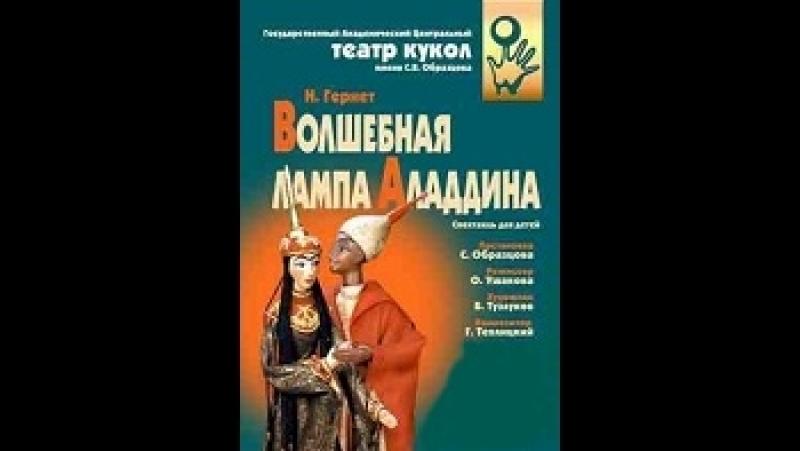 Волшебная лампа Аладдина-кукольный спектакль Образцова ( СССР 1974 год )