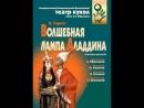 Волшебная лампа Аладдина кукольный спектакль Образцова СССР 1974 год