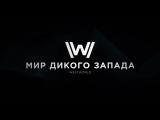 Мир Дикого Запада (Западный Мир) / Westworld (сериал 2016) Русский трейлер
