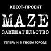 """""""MAZE замешательство"""" квесты в Новочеркасске"""
