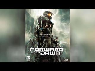 Halo 4 Идущий к рассвету (2012) | Halo 4: Forward Unto Dawn
