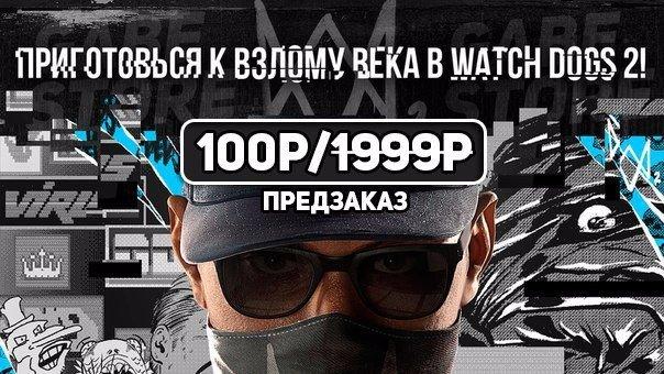 Шанс выпадения Watch Dogs 2 в GOLD рандоме 80% 80%! Карл! Зачем покуп