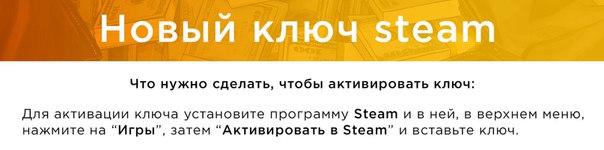 Steam key : VY6RM-9307K-4NXIK  Активировал? Скрин в предложку! Игро