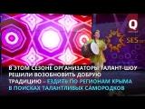 Canlı Ses 2017. Внимание, График первых кастингов!!!