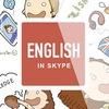 Английский по скайпу с Lingvistov.ru