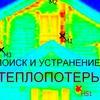 Тепловизионное обследование Пермь