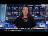 Австралийская ведущая раскрыла от шока рот в прямом эфире, забыв начать программу