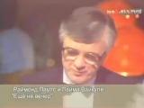 Ещё не вечер (Раймонд Паулс - И. Резник). Исп. Лайма Вайкуле (1986)