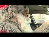 Дед мороз и снегурочка в гостях у