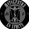 """МО """"Мотобратия во Христе"""" г.Тверь"""