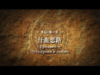 Сказание об Арслане OVA / Arslan Senki OVA
