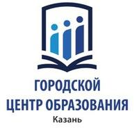 Логотип Городской центр образования / Казань