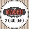 Кафе «Мафия» | Доставка еды, суши, пиццы в Перми
