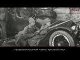 100 фактов о 1917. Разведочные автомобили