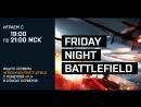 #FridayNightBattlefield RU PC | 25.08.17