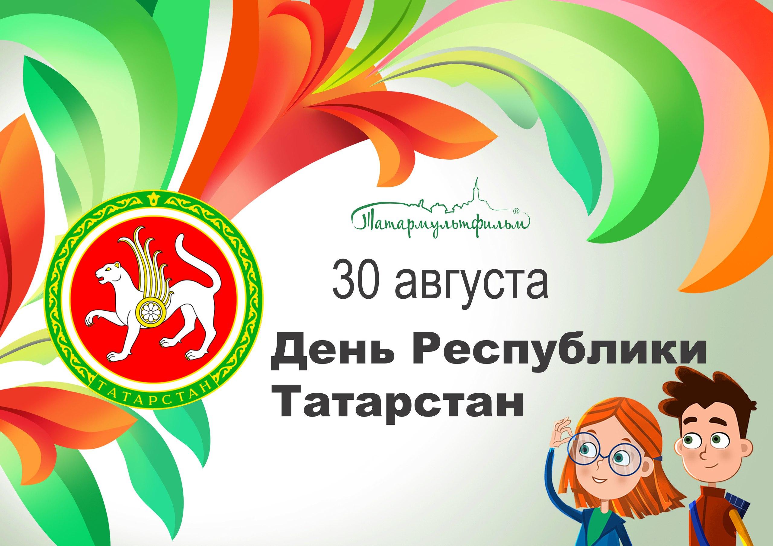 Текст поздравления с днем республики татарстан 68