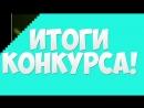 Итоги совместного конкурса репостов Н@ков@льня и группы Без Компромиссов
