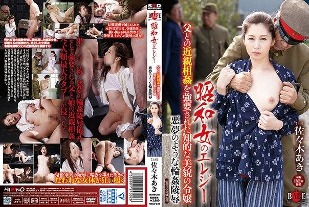 HBAD-345 – Sasaki Aki, Jav Censored