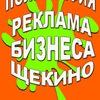 РЕКЛАМА / ПОЛИГРАФИЯ для БИЗНЕСА ЩЁКИНО