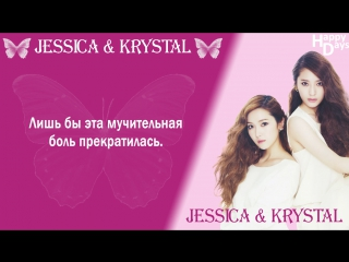 Jessica X Krystal – Butterfly (OST To The Beautiful You) (рус.саб)