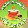 Чайная Лавка 100ГраммЪ  - Новосибирск