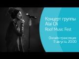 Концерт Alai Oli на крыше. Онлайн-трансляция