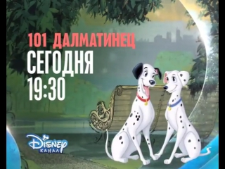«101 Далматинец / One Hundred And One Dalmatians» на Канале Disney!