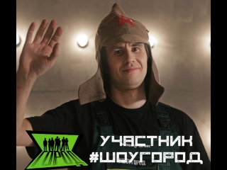 Участник #ШОУГОРОД - Николай Бузук (Минск)