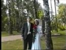 Фрагмент моей свадьбы Бывшая жена Моя жена ушла от меня в 2007 году
