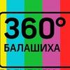 Новости 360° Балашиха