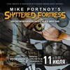 MIKE PORTNOY`s Shattered Fortress |11.07.17| Мск