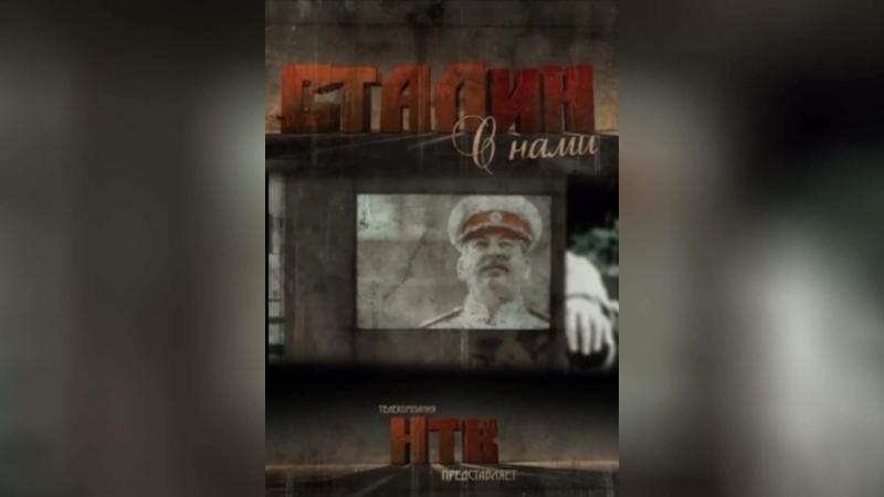 Сталин с нами (2012) |