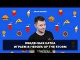 Обеденная катка с Антоном Белым. Катаем в Heroes of the Storm
